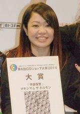 マキシマム ザ ホルモンのナヲ=『第6回CDショップ大賞2014』授賞式 (C)ORICON NewS inc.