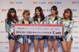 ℃-ute、BS-TBSのキャンペーンアイドル就任