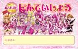 """""""おともだち認定証""""(裏)(C)2014 映画プリキュアオールスターズNS3製作委員会"""