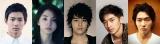 フジテレビ系で7月期に放送される連続ドラマ『若者たち』で兄妹を演じる5人(左から)野村周平、満島ひかり、妻夫木聡、瑛太、柄本佑