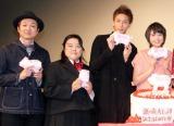 映画『銀の匙 Silver Spoon』公開記念挨拶が開催(左から吉田恵輔監督、安田カナ、市川知宏、広瀬アリス)。(C)De-View
