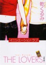 くりぃむしちゅー有田が絶賛し、初TOP10入りした10年前ミステリー小説『イニシエーション・ラブ』