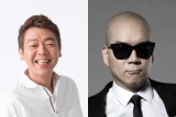 TOKYO MXの新番組『バラいろダンディ』(4月1日スタート)の水曜レギュラーとして出演する玉袋筋太郎(左)と宇多丸(右)
