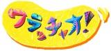 『ワラッチャオ!』はNHK・BSプレミアムで毎週日曜午後5時30分〜午後6時00分(再放送:毎週木曜 午後6時00分〜午後6時30分)に放送中(C)NHK