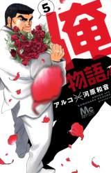コミック部門でシリーズ初の1位を獲得した『俺物語!! 5』(C)アルコ・河原和音/集英社マーガレットコミックス