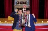 『第44回NHK上方漫才コンテンスト』優勝した和牛(左から)水田信二、川西賢志郎(C)NHK