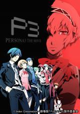 劇場版『ペルソナ3』第2章、6・7公開決定