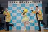 湯崎英彦広島県知事も巻き込み… 「フレッシュレモンになりたいの〜♪」 (C)ORICON NewS inc.