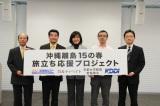 『沖縄離島 15の春 旅立ち応援プロジェクト』発足発表会の模様