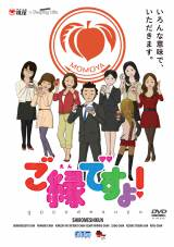 DVD『桃屋×PeepingLife ご縁ですよ!』 ジャケット