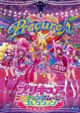 『プリキュアエンディングムービーコレクション 〜みんなでダンス!〜【Blu-ray】』が週間BDランキングアニメ部門1位 (C)ABC・東映アニメーション