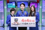 MCはオリエンタルラジオ・中田敦彦(中央)、足立梨花(右)、乃木坂46・生駒里奈(左)