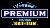 KAT-TUN、4人体制で初レギュラー