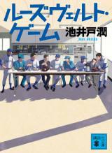 唐沢寿明主演でドラマ化される『ルーズヴェルト・ゲーム』(講談社)