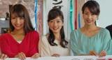 三田友梨佳、生野陽子、加藤綾子アナのスリーショット (C)ORICON NewS inc.