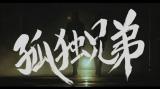 乃木坂46の新曲「気づいたら片想い」に収録される「孤独兄弟」のMV解禁