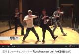 """「恋するフォーチュンクッキー Rock Musician Ver.」で怒髪天が""""おにぎり""""ポーズ"""