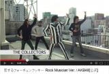 THE COLLECTORSもノリノリでダンス〜「恋するフォーチュンクッキー Rock Musician Ver.」より