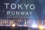 『東京ランウェイ2014 S/S』に1万6000人がうっとり(撮影:片山よしお) (C)oricon ME inc.