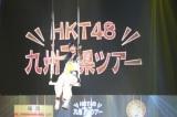 九州7県ツアー12公演を成功させたHKT48(写真は指原莉乃)(C)AKS