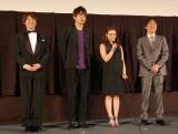 (左から)ハイキングウォーキングの松田洋昌、青柳翔、平愛梨、岡本浩一監督 (C)ORICON NewS inc.