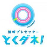 放送開始16年目に入る『とくダネ!』番組ロゴがリニューアルしました!(C)フジテレビ