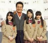 「おじいちゃん」と呼ばれていた高橋英樹(左から2番目)とAKB48(左から)向井地美音、土保瑞希、込山榛香=NHK高校講座『日本史』取材会 (C)ORICON NewS inc.