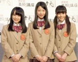 NHK高校講座『日本史』取材会に出席したAKB48チーム4(左から)向井地美音、土保瑞希、込山榛香