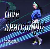 柴咲コウ新曲「ラブサーチライト」通常盤