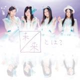 SKE48「未来とは?」初回盤Type-A