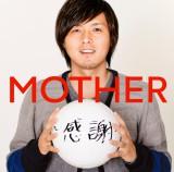 コンピレーションアルバム『MOTHER 〜感謝〜』のCDジャケットに起用されたサッカー日本代表MF・遠藤保仁選手