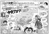 『マンガ大賞2014』を受賞した森薫氏による受賞記念イラスト