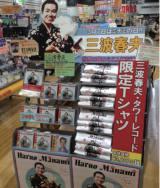タワーレコード新潟店での三波春夫コーナー展開