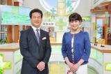 4月から読売テレビ・日本テレビ系報道番組『ウェークアップ!ぷらす』は辛坊治郎と森麻季アナウンサーのダブルMCに(C)読売テレビ