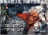 「『進撃の巨人』プロジェクションマッピング」は4月10日から神奈川県川崎市のミューザ川崎・ラゾーナ川崎プラザにて開催