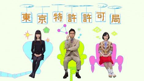 NHK・Eテレで毎週月曜放送のショートコメディー『東京特許許可局』(左から)菅野莉央、八嶋智人、石丸佐知