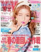 ローラがキュートなウインクを披露=講談社『vivi』5月号表紙