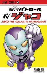 鳥山明氏13年ぶりの連載作『銀河パトロール ジャコ』のコミック表紙 (C)バードスタジオ/集英社
