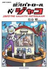 『銀河パトロール ジャコ』の特装版表紙 (C)バードスタジオ/集英社