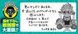 『SAND LAND』新規描き下ろし帯 (C)バードスタジオ/集英社