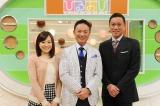 新年度から『ひるおび!』はこの3人で毎日番組を進行(左から)江藤愛アナウンサー、恵俊彰、八代英輝(C)TBS