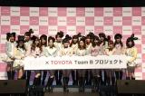 AKB48から5つ目のチーム「チーム8」結成が発表された今年1月の記者会見の模様 (C)ORICON NewS inc.