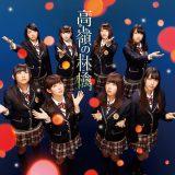 NMB48の9thシングル「高嶺の林檎」(Type-B)
