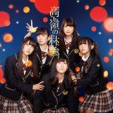 NMB48の9thシングル「高嶺の林檎」(Type-C)