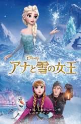 小説版『アナと雪の女王』が初のTOP10入り