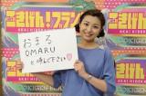 『ごきげん!ブランニュ』5代目マドンナに大野聡美アナウンサーが決定(C)ABC