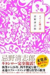 忌野清志郎さん未発表手記『ネズミに捧ぐ詩』が書籍化(表紙の装画は長女・百世さんが担当)