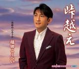 4月2日に発売された福田こうへい「峠越え」。4/14付のオリコンの週間シングルランキングで総合6位の好スタートとなった