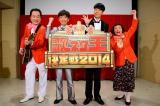 『歌ネタ王決定戦2014』開催決定。昨年優勝したすち子(右)&真也(左)、MCを務める小籔千豊(中央右)、フットボールアワーの後藤輝基(中央左)(C)MBS