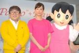 (左から)天野ひろゆき、水川あさみ、しずかちゃん= (C)ORICON NewS inc.